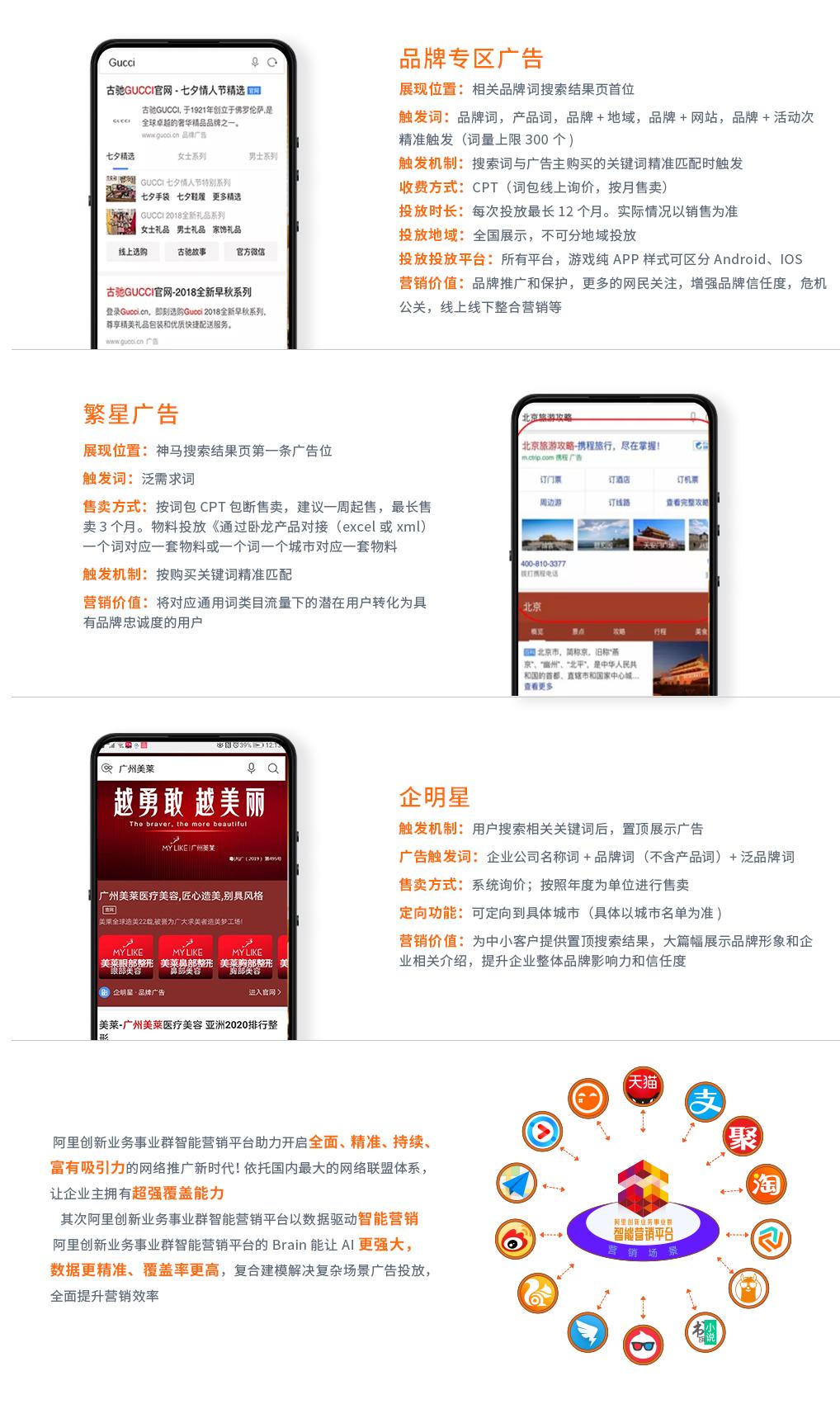 神马搜索产品内容页-1(1).jpg