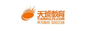 上海天琥教育培训有限公司广州分公司