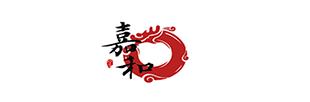 广州嘉和艺术中心有限公司